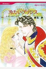 冷たいプリンス ニローリ・ルールズ (ハーレクインコミックス) Kindle版