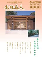 白木用浸透性保護剤・防汚剤(日焼け防止剤入り) 木肌美人 16L