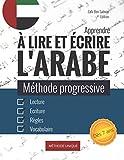 Apprendre à lire et écrire l'arabe: Méthode progressive d'apprentissage de l'alphabet, lecture et de l'écriture de l'arabe littéraire I Exposé des règles avec exercices pour débutant