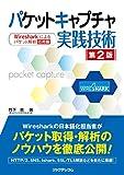 パケットキャプチャ実践技術 第2版 ― Wiresharkによるパケット解析 応用編 ―