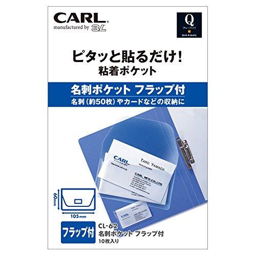 カール事務器 名刺ポケットフラップ付 CL-62