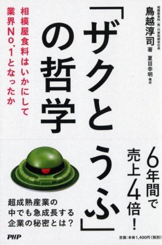 「ザクとうふ」の哲学 相模屋食料はいかにして業界No.1となったか - 鳥越 淳司, 夏目 幸明(構成)