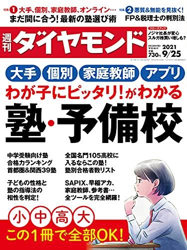 週刊ダイヤモンド21年9/25号 [雑誌]
