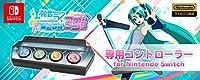 【Nintendo Switch専用】『初音ミク Project DIVA MEGA39's』専用コントローラー for Nintendo Switch
