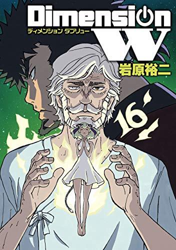 ディメンション W 16巻 (デジタル版ヤングガンガンコミックスSUPER)