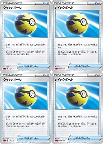 クイックボール(ポケモンカードゲーム ソード&シールド)4枚セット