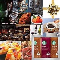 超 グルメ カタログギフト DO と スターバックスコーヒー ドリップギフト(DB)