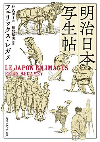 明治日本写生帖 (角川ソフィア文庫)