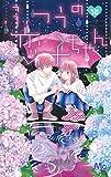 ふつうの恋子ちゃん 12 (マーガレットコミックス)