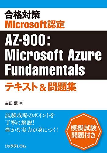 合格対策Microsoft認定AZ-900:Microsoft Azure Fundamentalsテキスト&問題集