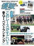 月刊『優駿』 2020年 04月号 [雑誌]