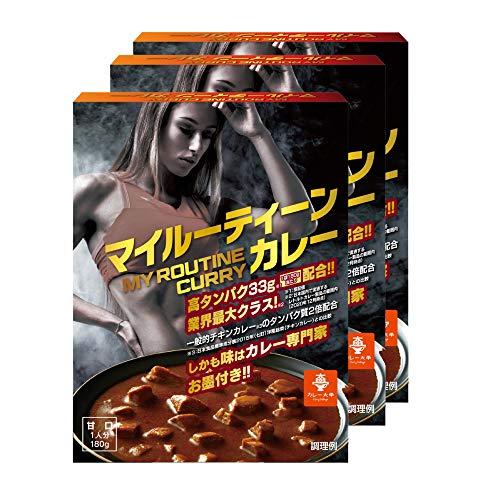マイルーティーン プロテインカレー 180g 3食分 タンパク質36g以上 トレーニー向け食品 (甘口)