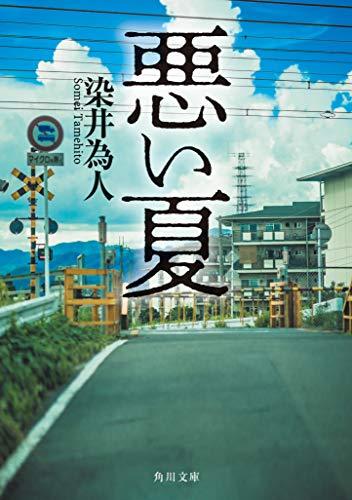 悪い夏 (角川文庫)