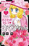 おさわがセレブ さくらちゃん(1) (ちゃおコミックス)