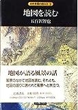 地図を読む (自然景観の読み方 9)