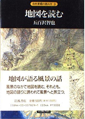 地図を読む (自然景観の読み方 9)の詳細を見る