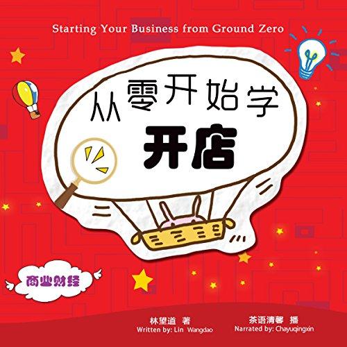从零开始学开店 - 從零開始學開店 [Starting Your Business from Ground Zero] audiobook cover art