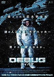 【動画】DEBUG ディバグ