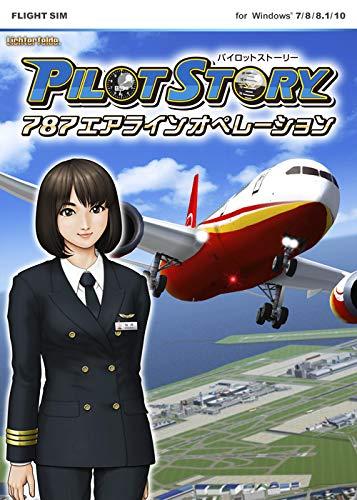 パイロットストーリー 787エアラインオペレーション ダウンロード版