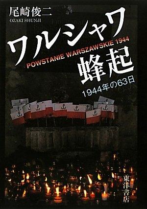 ワルシャワ蜂起―一九四四年の六三日