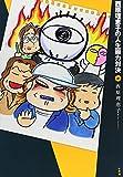西原理恵子の人生画力対決 (2) (コミックス単行本)
