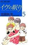 イヴの眠り(5) (フラワーコミックス)