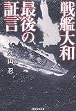 戦艦大和 最後の証言