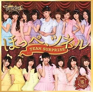ほっぺ、ツネル Type B (AKB48 チームサプライズ バラの儀式公演 M16)
