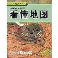 地理小天才丛书 看懂地图