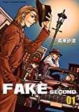FAKEsecond 01 FAKEsocond (STUDIO THUNDER COMICS)