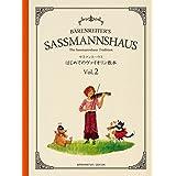 サスマンスハウス はじめてのヴァイオリン教本 Vol.2