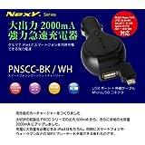 プロテック スマートフォン対応シガーソケットチャージャー PNSCC-WH