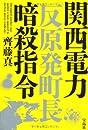 関西電力「反原発町長」暗殺指令