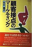顧客接点のマーケティング (日経マーケディア)