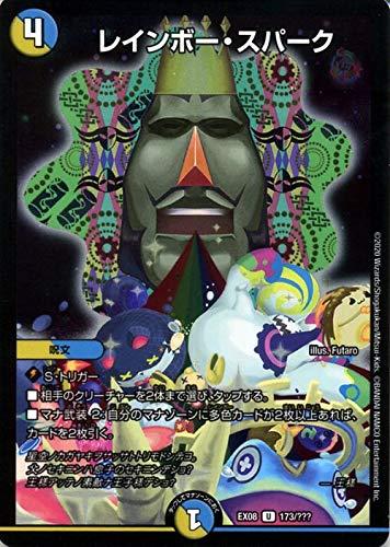 デュエルマスターズ レインボー・スパーク(アンコモン) 謎のブラックボックスパック(DMEX08) BBP | デュエマ 光/水文明 呪文 塊魂