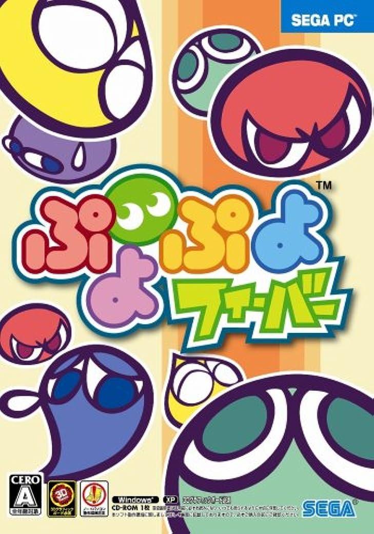 褐色大戦術PC 版 ぷよぷよフィーバー 価格改定版