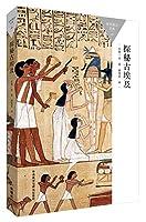 百科通识文库:探秘古埃及