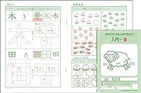 エジソンクラブ れんしゅうちょう入門-9(年長用) 幼児教材