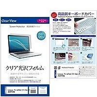 メディアカバーマーケット Lenovo ThinkPad E14 Gen 2 2020年版 [14インチ(1920x1080)] 機種で使える【極薄 キーボードカバー フリーカットタイプ と クリア光沢液晶保護フィルム のセット】