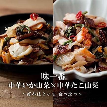 味一番 中華いか山菜300g×3パック、中華たこ山菜300g×3パック 創業当初からのロングセラー商品