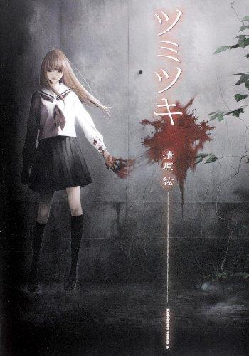 ツミツキ (角川コミックス・エース 170-4)