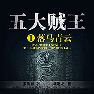五大贼王 1:落马青云 - 五大賊王 1:落馬青雲 [Five Thief Lords 1: The Sacking of Top Officials] audiobook cover art