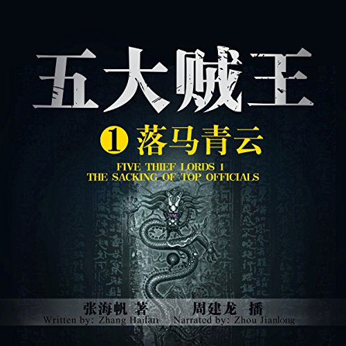 五大贼王 1:落马青云 - 五大賊王 1:落馬青雲 [Five Thief Lords 1: The Sacking of Top Officials] cover art