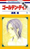 ゴールデン・デイズ【期間限定無料版】 1 (花とゆめコミックス)