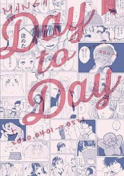 [講談社]のMANGA Day to Day(上) (コミックDAYSコミックス)