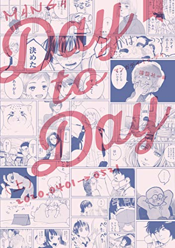 MANGA Day to Day(上) (コミックDAYSコミックス)