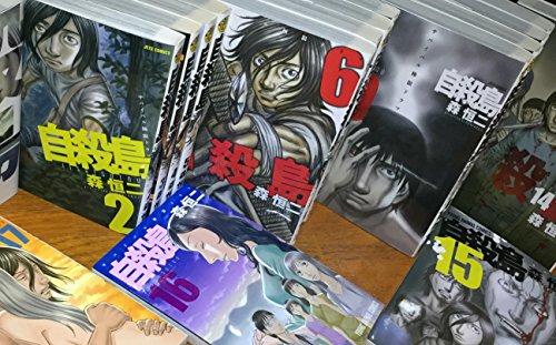 自殺島 コミック 1-17巻セット (ジェッツコミックス)