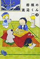 将棋の渡辺くん(3) (ワイドKC)