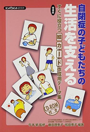 増補版  自閉症の子どもたちの生活を支える―すぐに役立つ絵カード作成用データ集 CD-ROM付き
