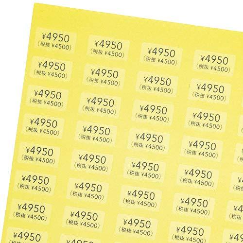 だいし屋 日本製 税込プライスシール 50円〜10000円〈税込価格・税抜価格 併記〉10×5mm アクセサリー台紙用(透明地×黒文字) (文字:¥4950 (税抜¥4500), 250枚)